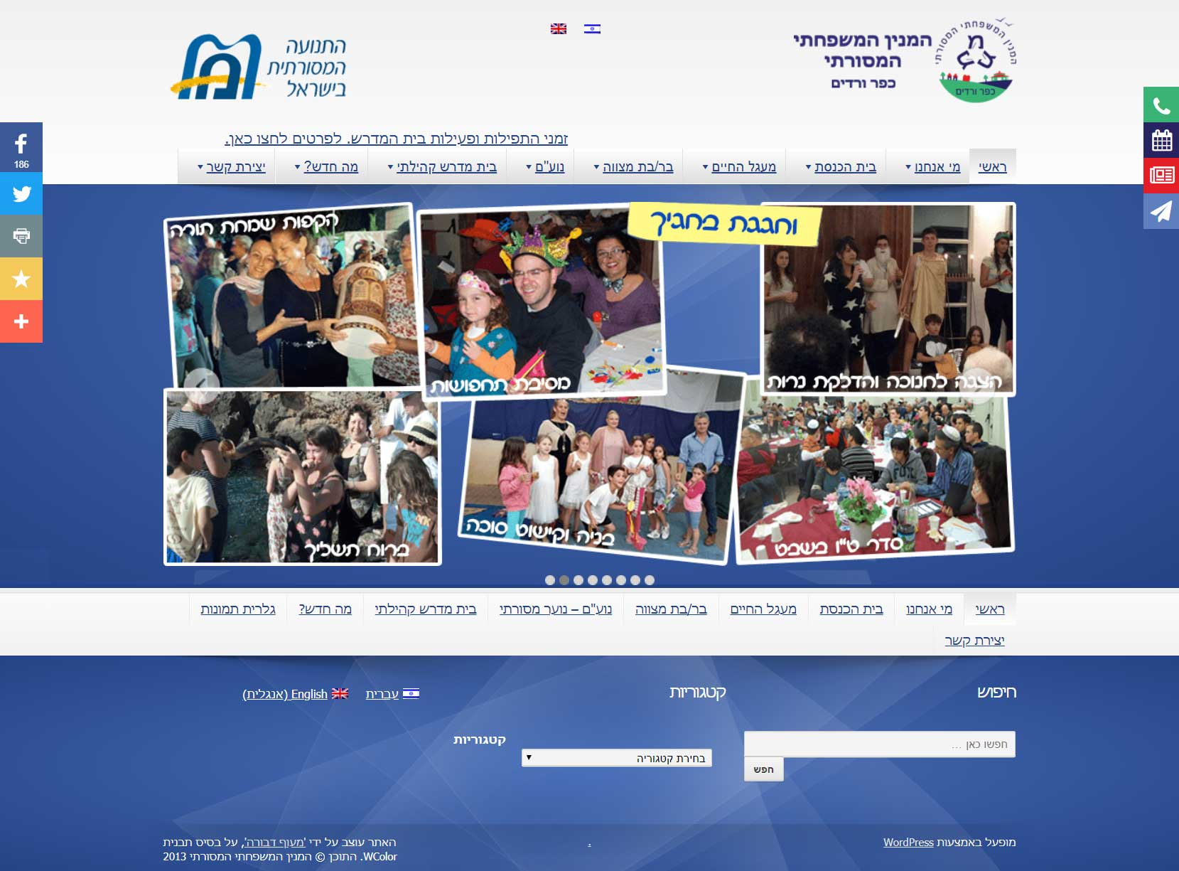 Screenshot of synagogue and community website