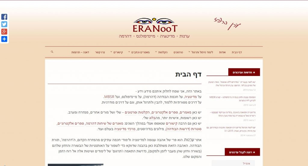 Screenshot of meditation blog Homepage