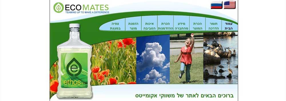 צילום מסך אתר שיווקי של מוצר ירוק בעמוד הבית