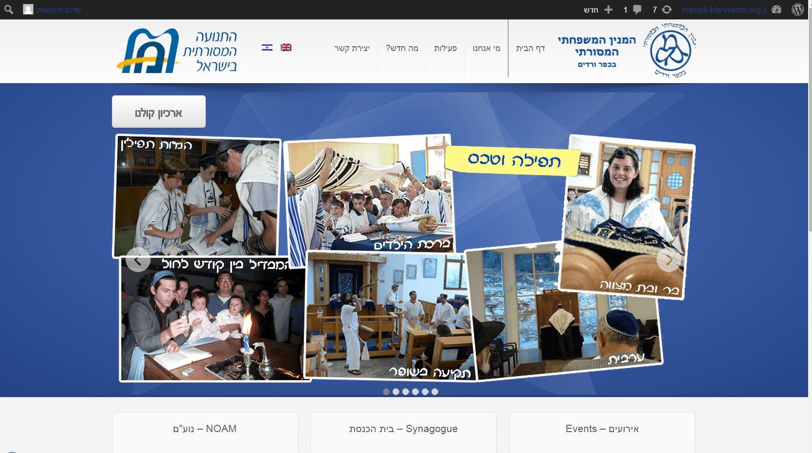 צילום מסך אתר של בית כנסת וקהילה