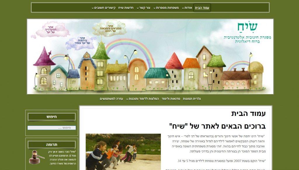 Screenshot of school website and internal network