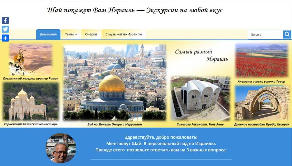 Shay's tours guide website