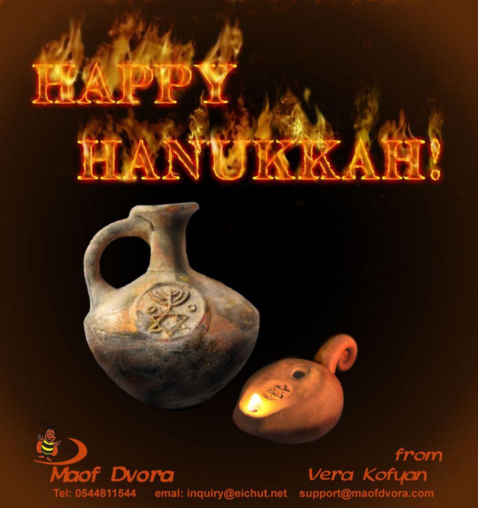 Greeting card for Hanukkah 2017