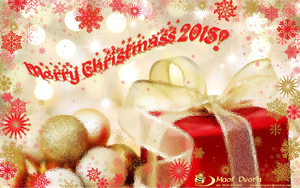 ברכה לחג המולד 2015