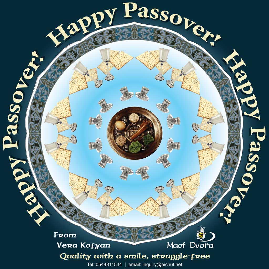 Greeting card for Passover 2017