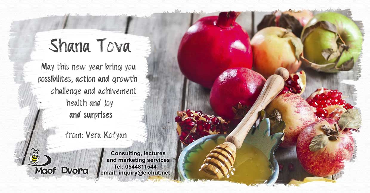 Greeting card for Rosh HaShana 2018