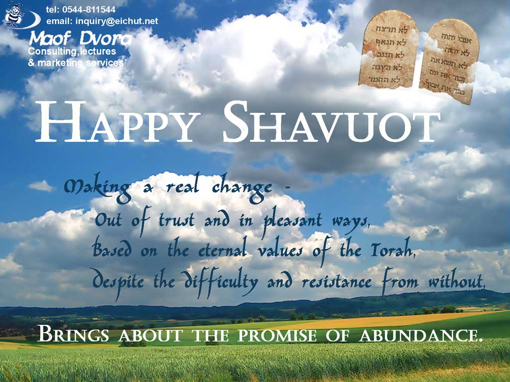 Greeting card for Shavuot 2016