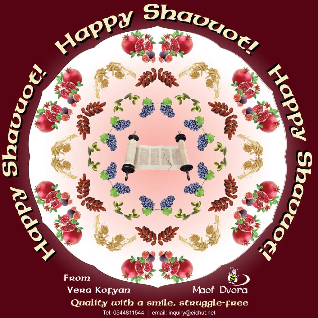 Greeting card for Shavuot 2017