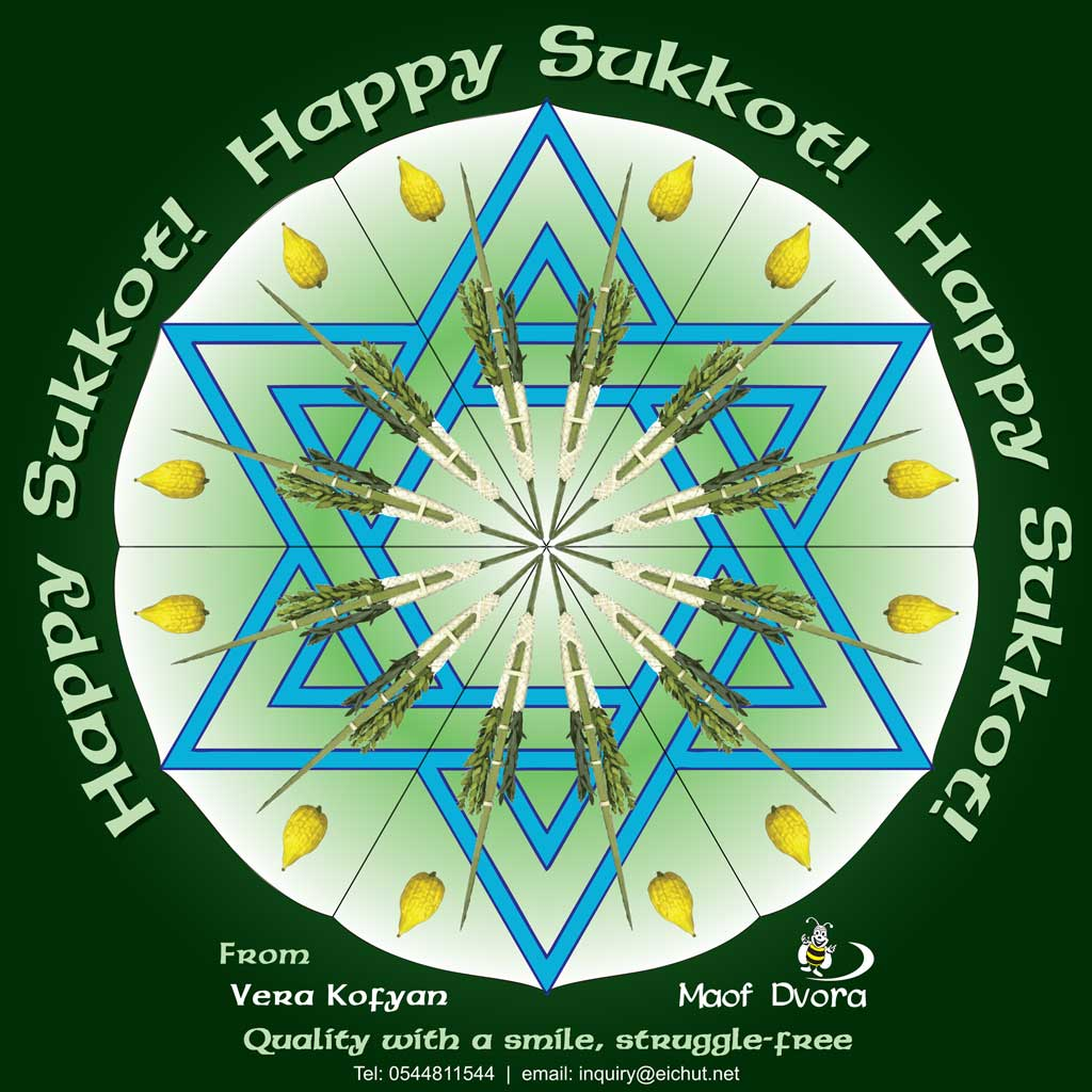 Greeting card for Sukkot 2016