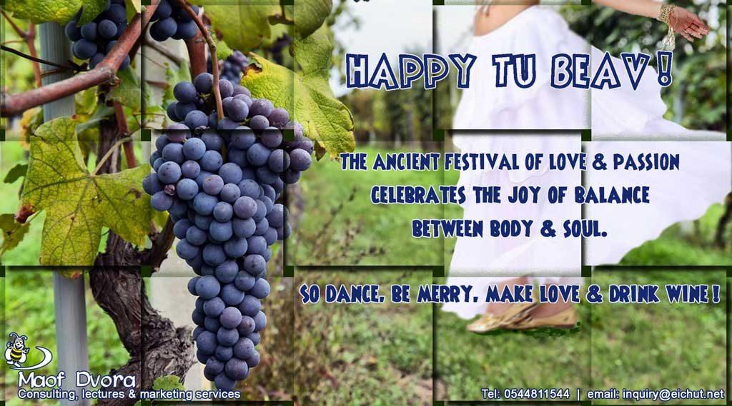 Greeting card for Tu BeAv 2016