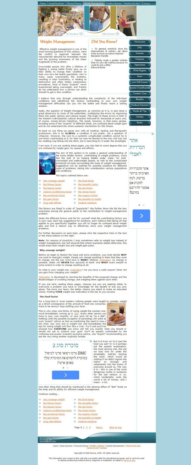 צילום מסך אתר שיווקי עמוד שמירה על המשקל