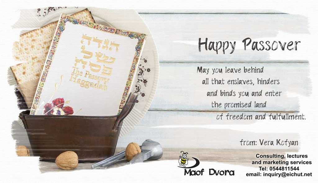 Greeting for Passover 2019