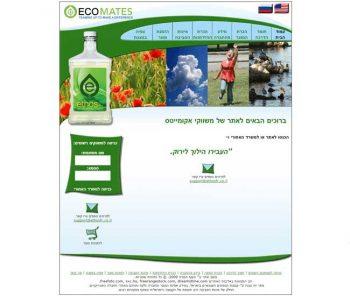 צילום מסך אתר שיווקי של מוצר ירוק עמוד הבית